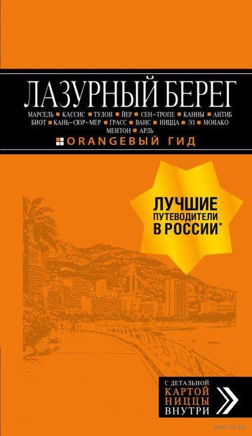 Лазурный берег. Путеводитель (+ карта) — фото, картинка