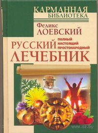 Полный настоящий простонародный русский лечебник. Ф. Лоевский