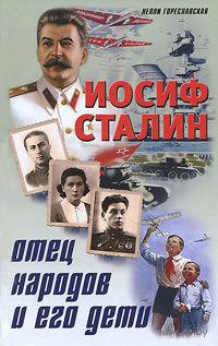 Иосиф Сталин. Отец народов и его дети. Нелли Гореславская