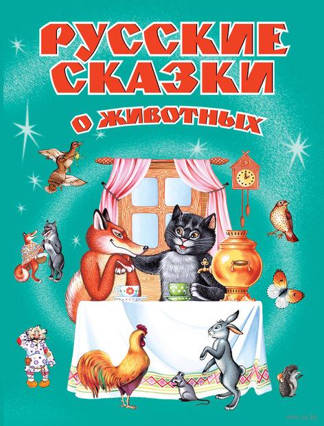 Русские сказки о животных. Всеволод Гаршин, Дмитрий Мамин-Сибиряк