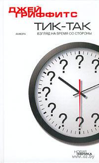 Тик-так. Взгляд на время со стороны. Джей Гриффитс