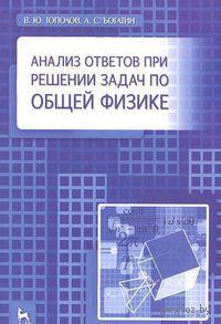 Анализ ответов при решении задач по общей физике. Виталий Тополов, Александр Богатин
