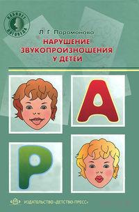 Нарушение звукопроизношения у детей. Людмила Парамонова
