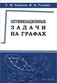 Оптимизационные задачи на графах. С. Смирнов, В. Галкина