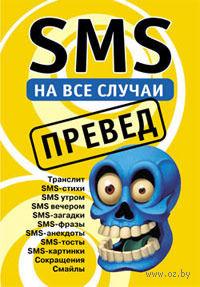 SMS на все случаи. Превед. Михаил Драко