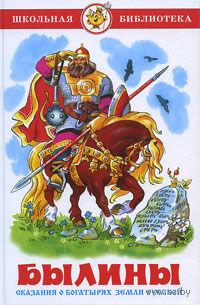 Былины. Сказания о богатырях русской земли