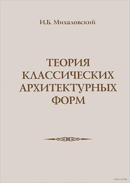 Теория классических архитектурных форм. Иосиф Михаловский
