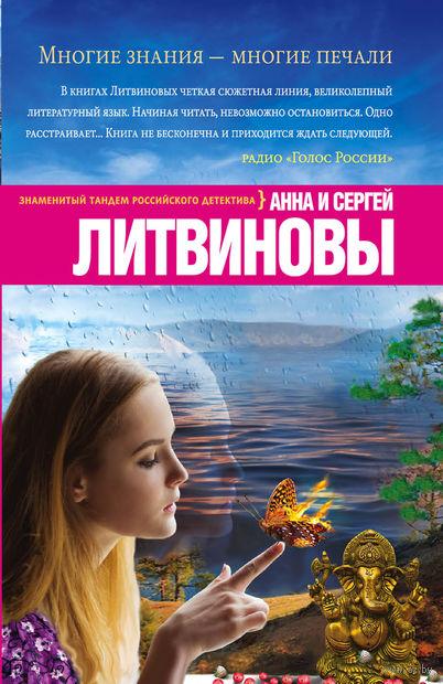 Многие знания — многие печали (м). Анна Литвинова, Сергей Литвинов