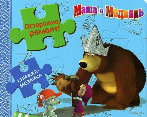 Маша и Медведь. Осторожно, ремонт!