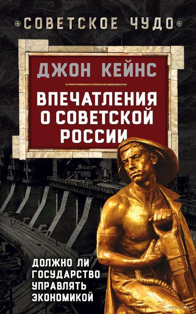 Впечатления о Советской России. Должно ли государство управлять экономикой. Д. Кейнс