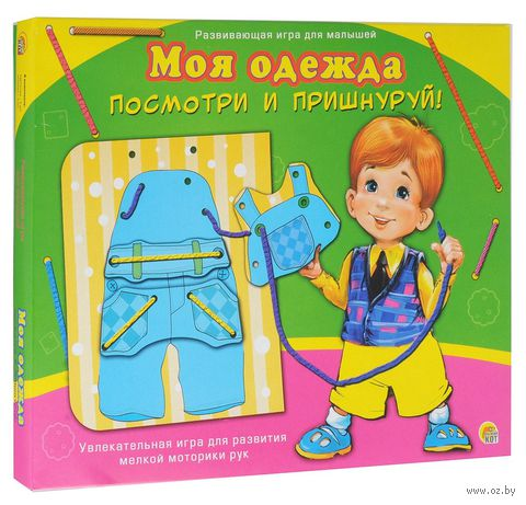 """Развивающая игрушка """"Посмотри и пришнуруй. Моя одежда"""""""