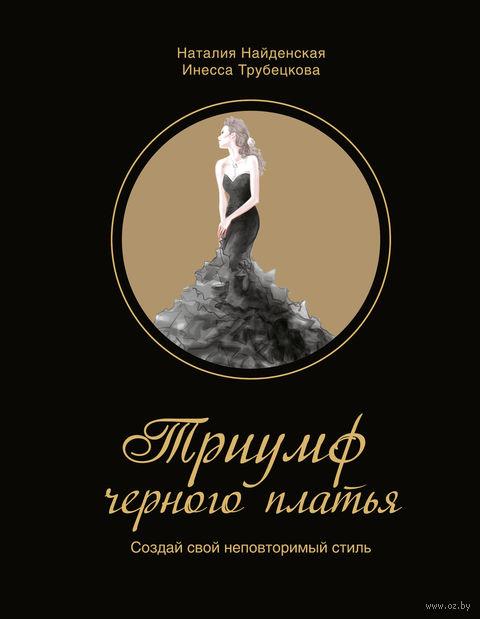 Триумф черного платья. Создай свой неповторимый стиль — фото, картинка