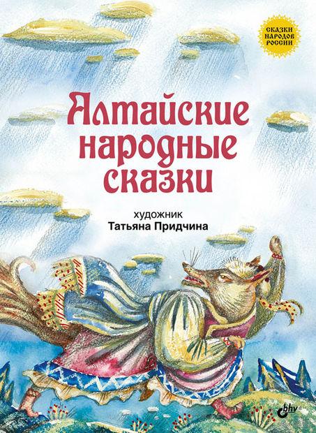 Алтайские народные сказки — фото, картинка