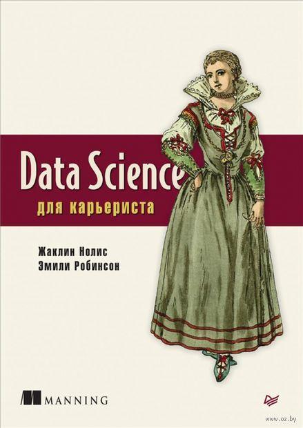 Data Science для карьериста — фото, картинка