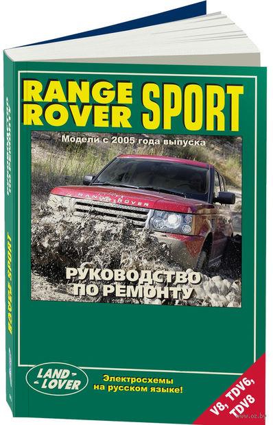 Range Rover Sport с 2005 г. Устройство, техническое обслуживание и ремонт — фото, картинка