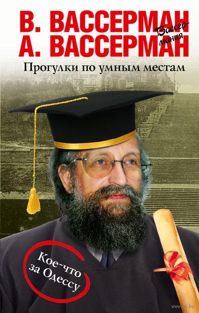 Прогулки по умным местам. Анатолий Вассерман