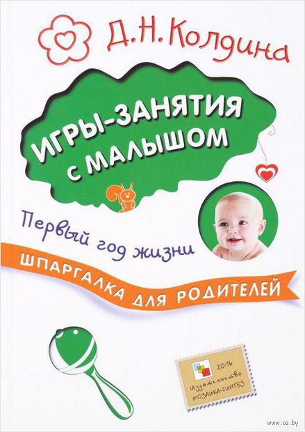 Игры-занятия с малышом. Шпаргалка для родителей. Дарья Колдина