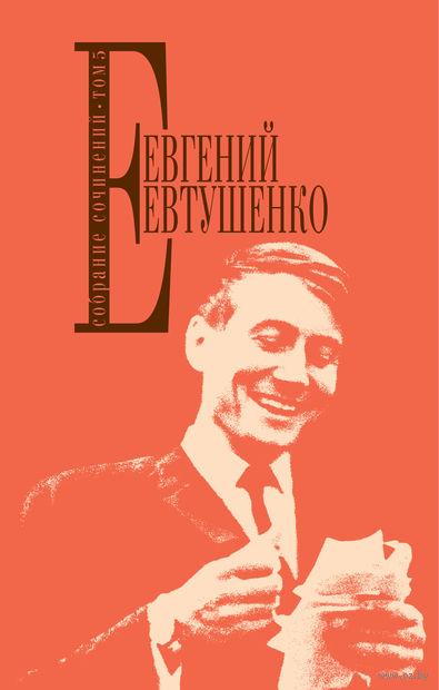 Евгений Евтушенко. Собрание сочинений. Том 5 — фото, картинка