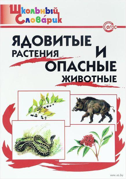 Ядовитые растения и опасные животные — фото, картинка