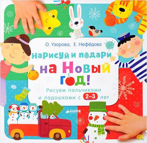 Нарисуй и подари на Новый год! Рисуем пальчиками и ладошками с 2-3 лет — фото, картинка