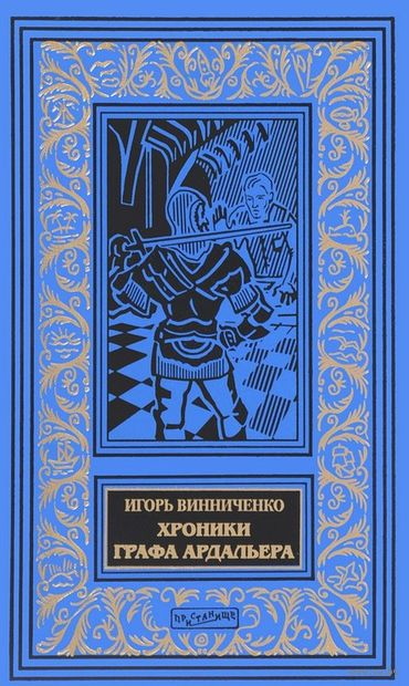 Хроники графа Ардальера — фото, картинка