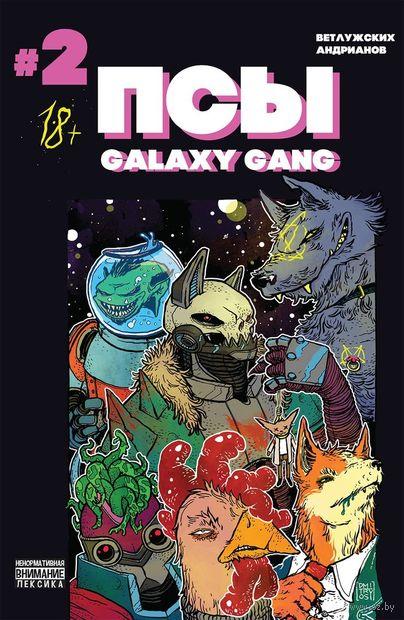 Псы. Galaxy Gang № 2 — фото, картинка
