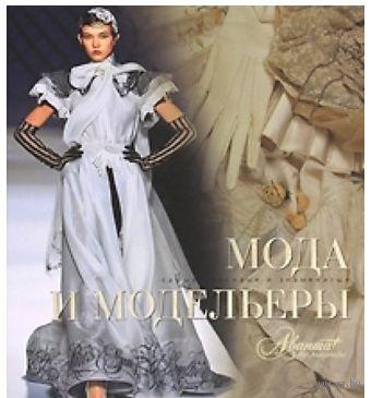 Мода и модельеры. М. Шинкарук