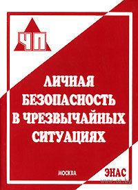 Личная безопасность в чрезвычайных ситуациях. Николай Крючек, Михаил Кузнецов, Владимир Латчук