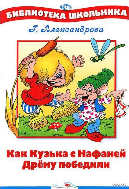 Как Кузька с Нафаней Дрему победили. Галина Александрова