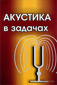 Акустика в задачах. А. Бархатов, Андрей Горюнов, Владимир Можаев
