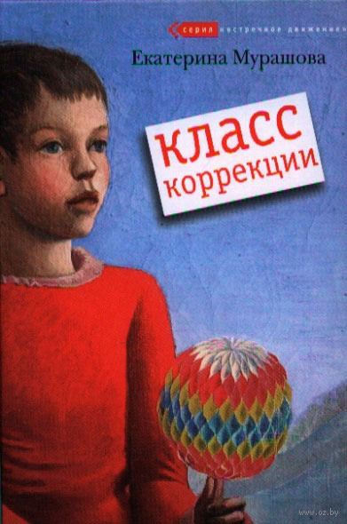 Класс коррекции. Екатерина Мурашова
