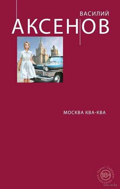 Москва Ква-Ква. Василий Аксенов