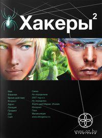Хакеры. Basic (книга вторая). Александр Чубарьян