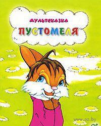 Пустомеля. Владимир Капнинский