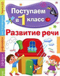 Развитие речи. Эльвира Павленко