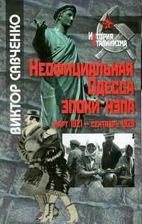 Неофициальная Одесса эпохи нэпа (март 1921- сентябрь 1929). Виктор Савченко