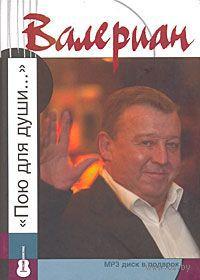 Пою для души (+ CD). Валериан Курамжин