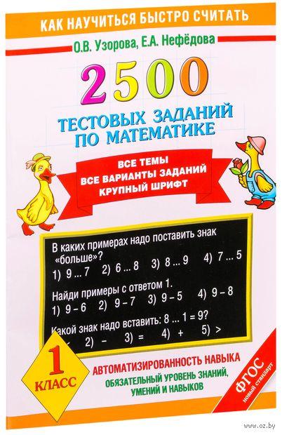 2500 тестовых заданий по математике. 1 класс. Елена Нефедова, Ольга Узорова