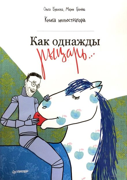 Как однажды рыцарь... Книга иллюстратора. Мария Грачева