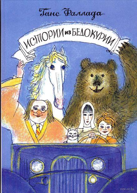 Истории из Бедокурии. Ганс Фаллада