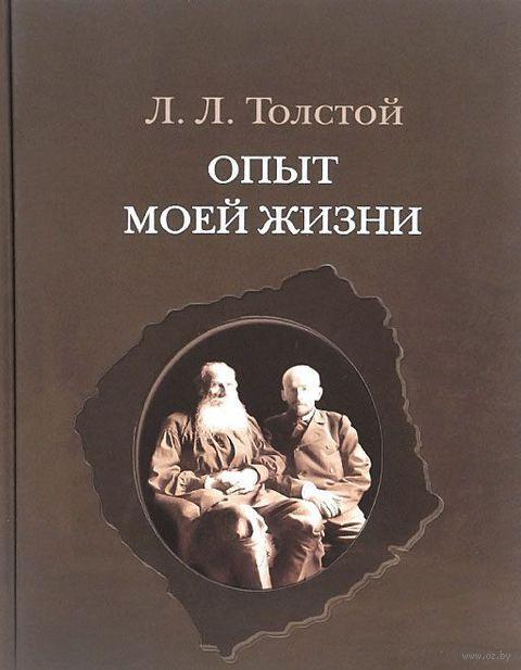 Опыт моей жизни. Переписка Л. Н. и Л. Л. Толстых. Лев Толстой