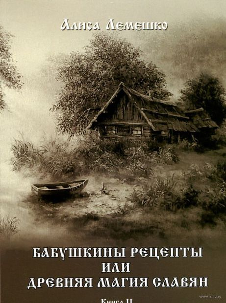 Бабушкины рецепты, или Древняя магия славян. Алина Лемешко