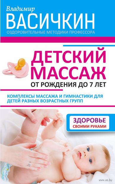 Детский массаж. От рождения до 7 лет. Владимир Васичкин