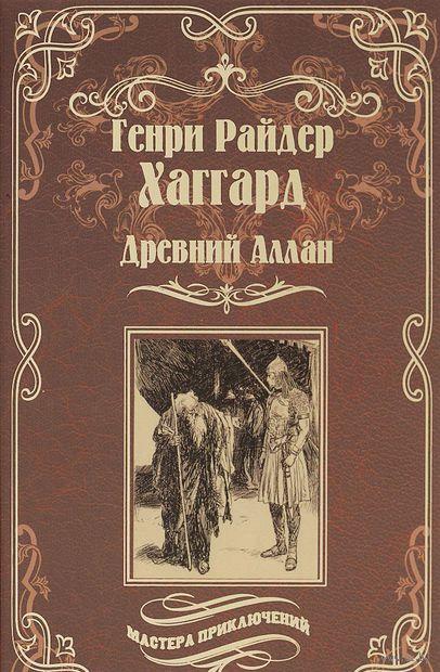 Древний Аллан. Генри Хаггард