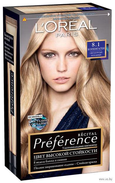 """Краска для волос """"Preference"""" (тон: 8.1, cветло-русый пепельный)"""