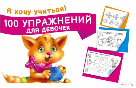 100 упражнений для девочек. Людмила Двинина