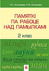 Памяткi па рабоце над памылкамi. 2 клас. Надежда Антонова, Н. Антонович