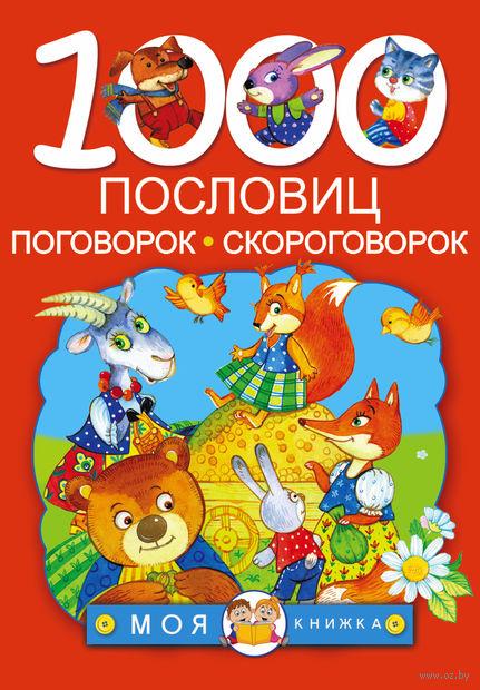 1000 пословиц, поговорок, скороговорок. Валентина Дмитриева