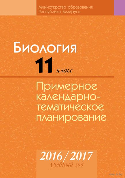 Биология. 11 класс. Примерное календарно-тематическое планирование. 2016/2017 учебный год