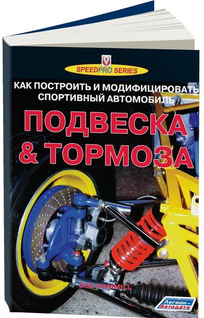 Подвеска и тормоза. Как построить и модифицировать спортивный автомобиль — фото, картинка